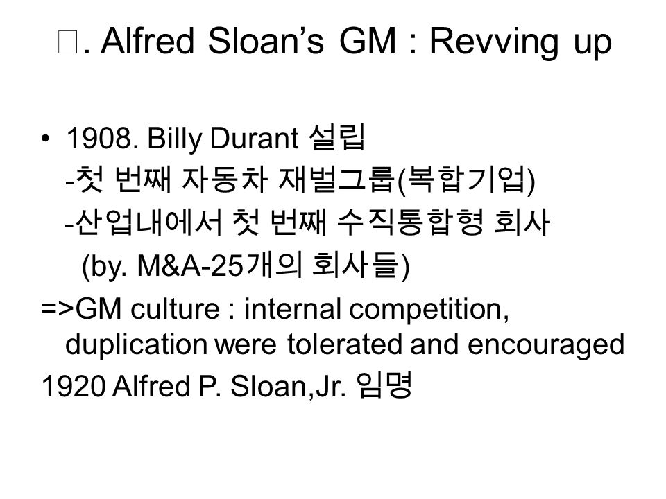 Ⅰ. Alfred Sloan's GM : Revving up
