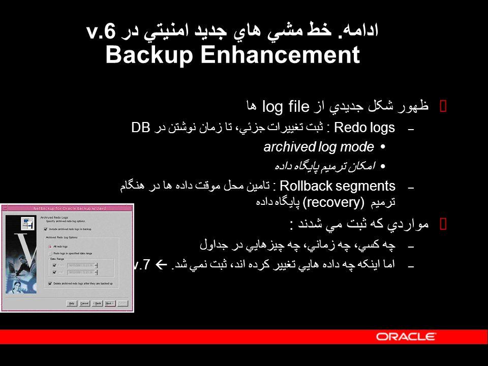ادامه. خط مشي هاي جديد امنيتي در v.6 Backup Enhancement