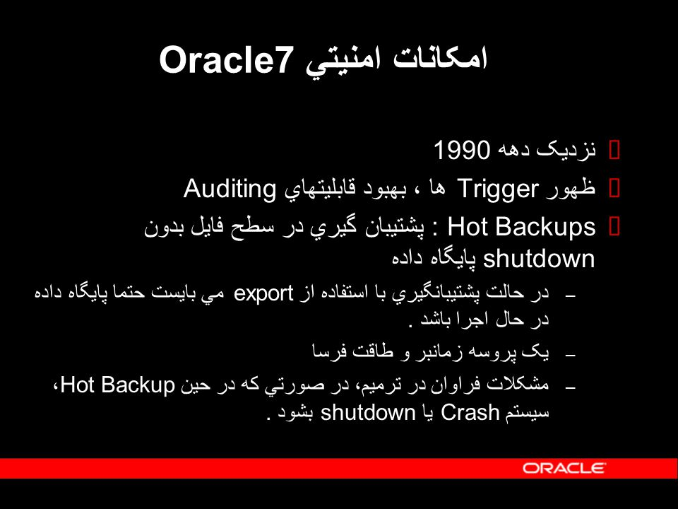 امکانات امنيتي Oracle7 نزديک دهه 1990