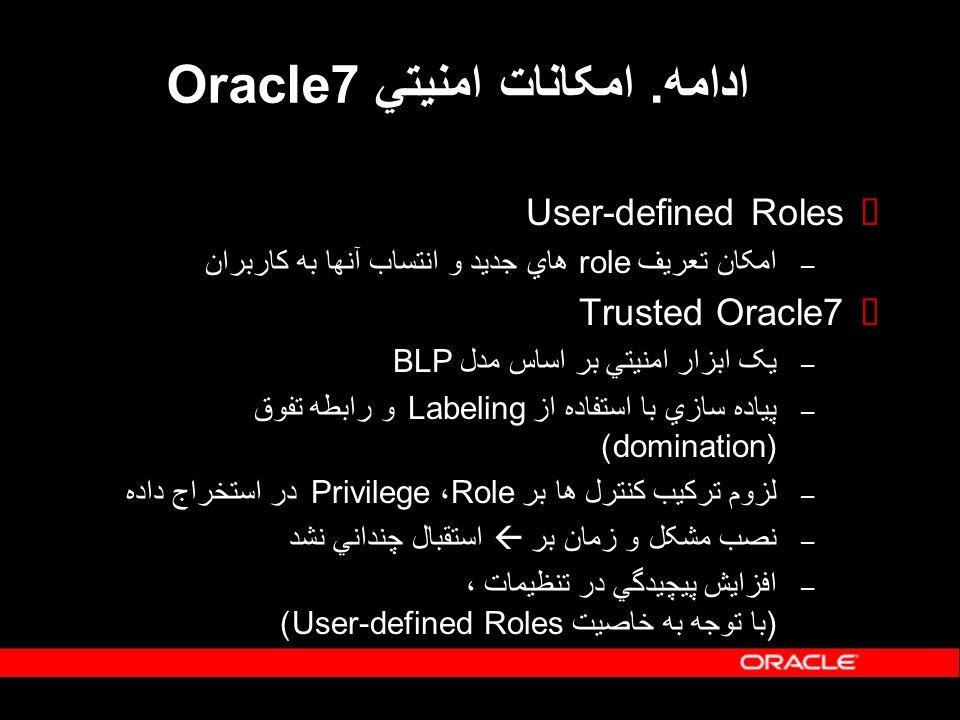 ادامه. امکانات امنيتي Oracle7