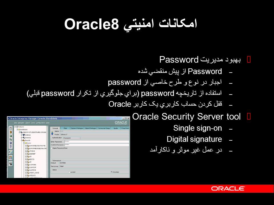 امکانات امنيتي Oracle8 بهبود مديريت Password