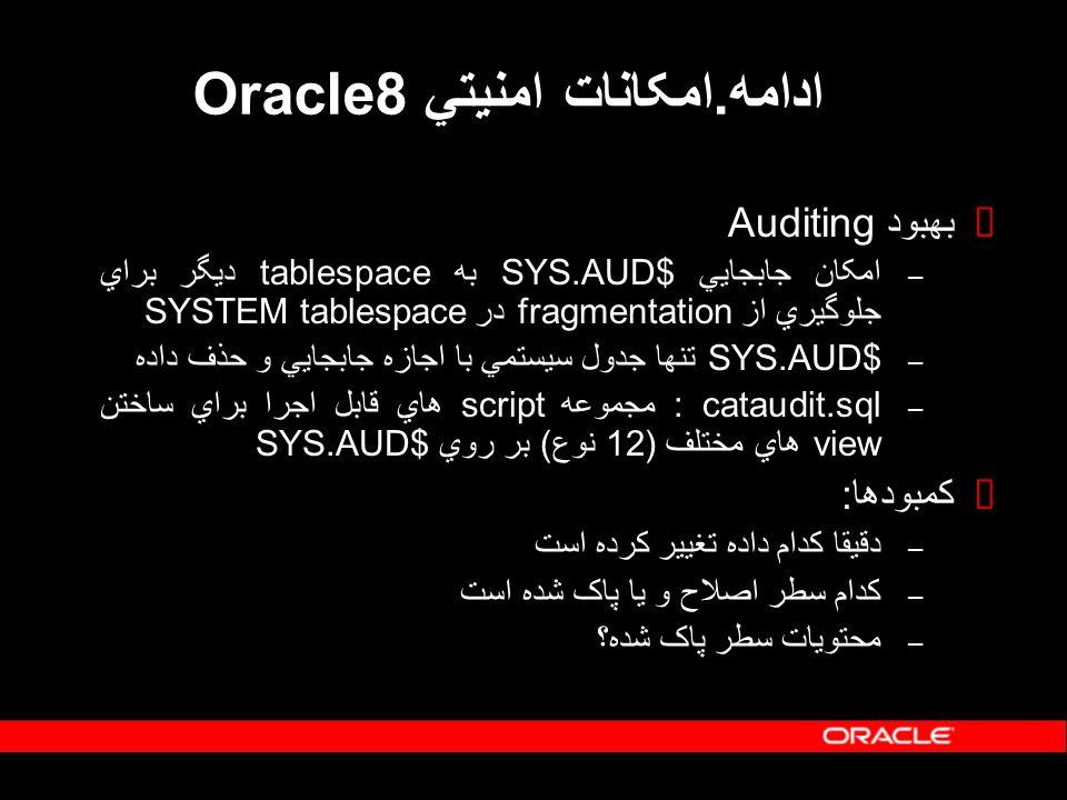 ادامه.امکانات امنيتي Oracle8
