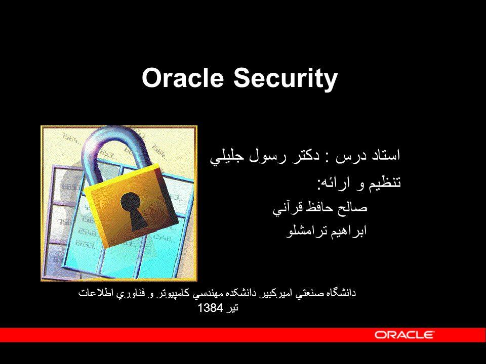 Oracle Security استاد درس : دکتر رسول جليلي تنظيم و ارائه: