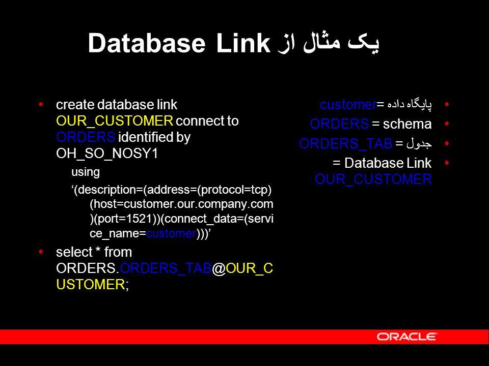 يک مثال از Database Link