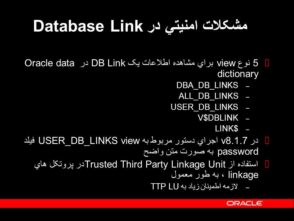 مشکلات امنيتي در Database Link