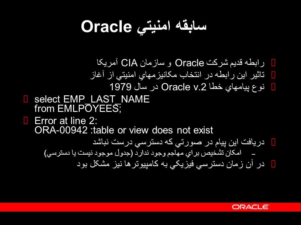 سابقه امنيتي Oracle رابطه قديم شرکت Oracle و سازمان CIA آمريکا