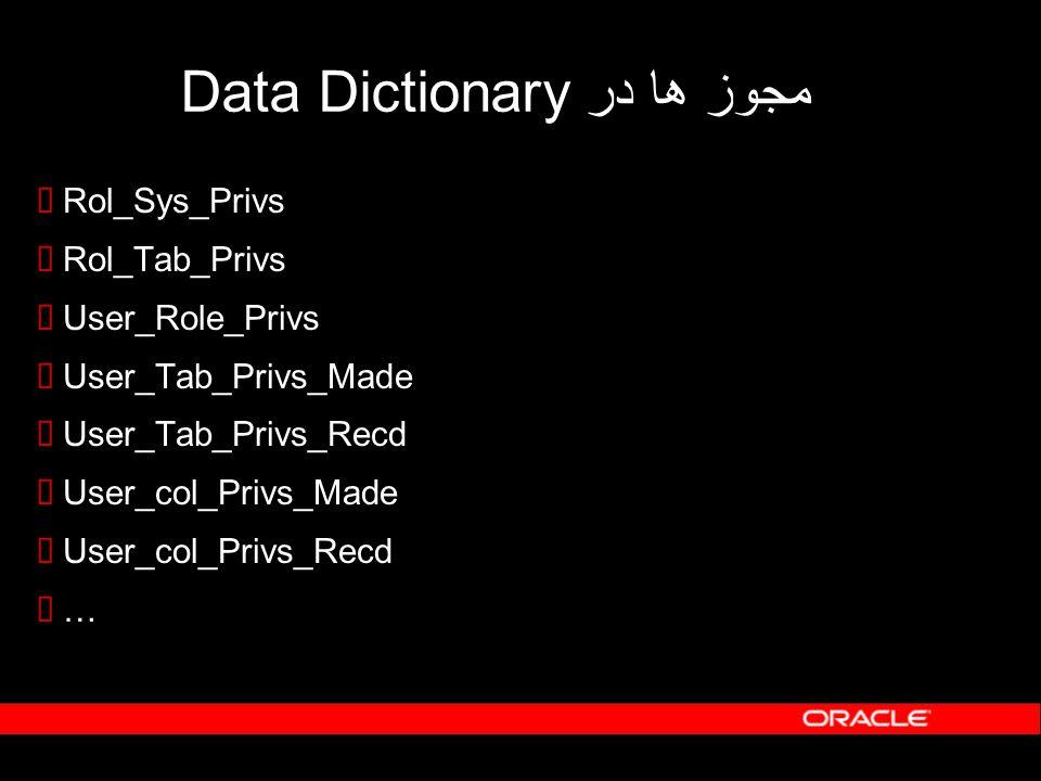 مجوز ها در Data Dictionary