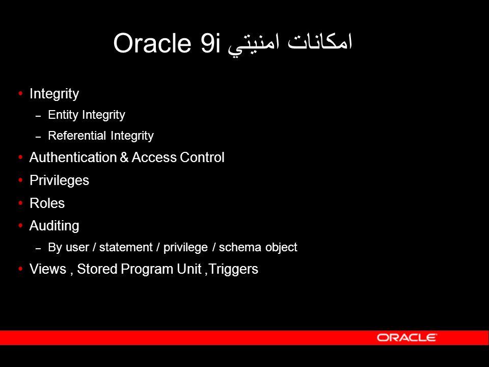 امكانات امنيتي Oracle 9i