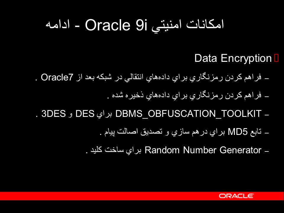 امكانات امنيتي Oracle 9i- ادامه
