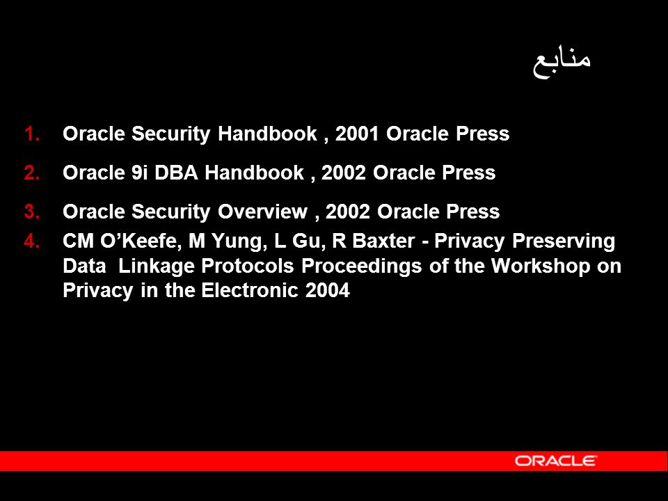 منابع Oracle Security Handbook , 2001 Oracle Press