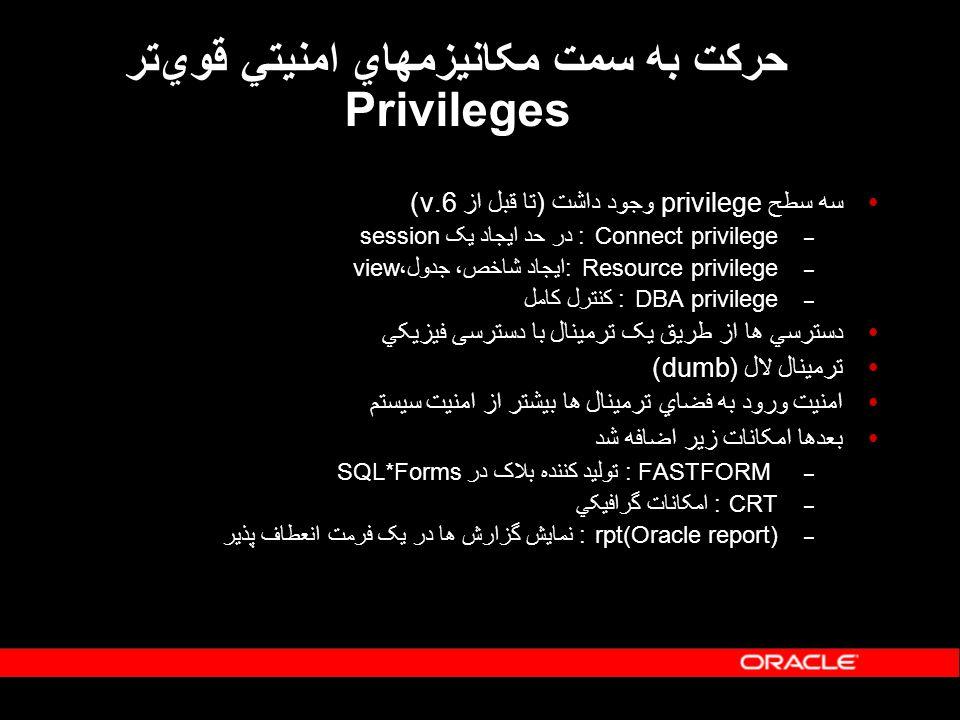 حرکت به سمت مکانيزمهاي امنيتي قويتر Privileges
