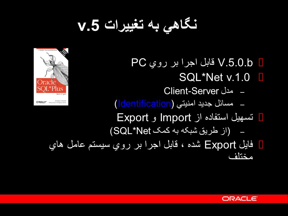 نگاهي به تغييرات v.5 V.5.0.b قابل اجرا بر روي PC SQL*Net v.1.0