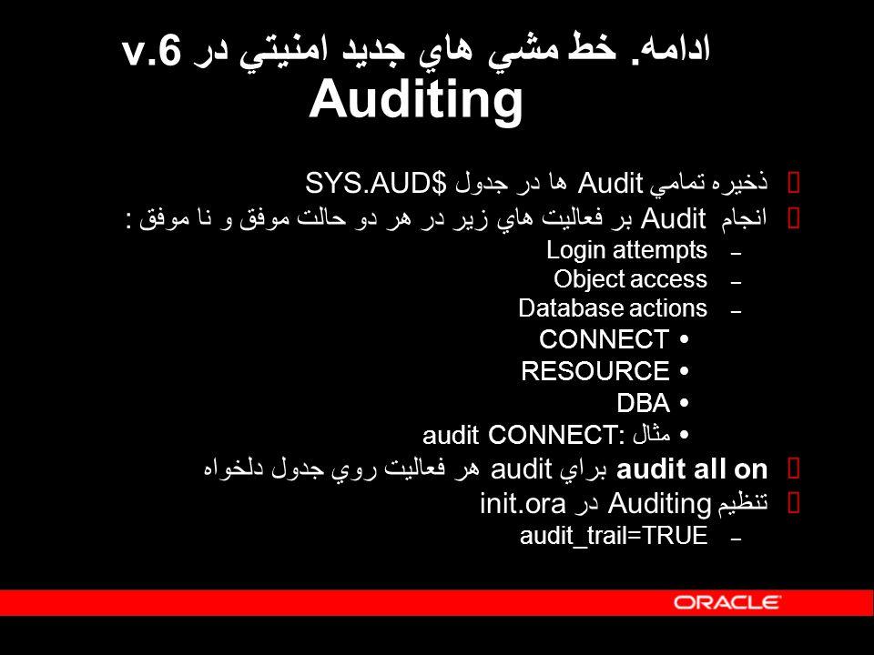 ادامه. خط مشي هاي جديد امنيتي در v.6 Auditing