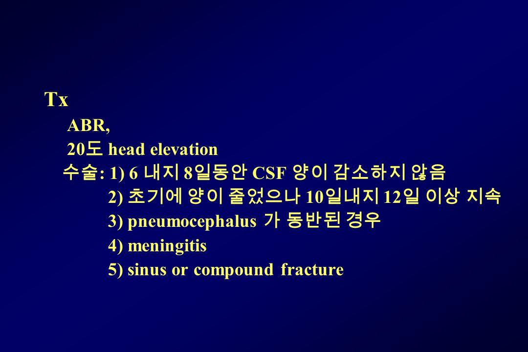 Tx ABR, 20도 head elevation 수술: 1) 6 내지 8일동안 CSF 양이 감소하지 않음