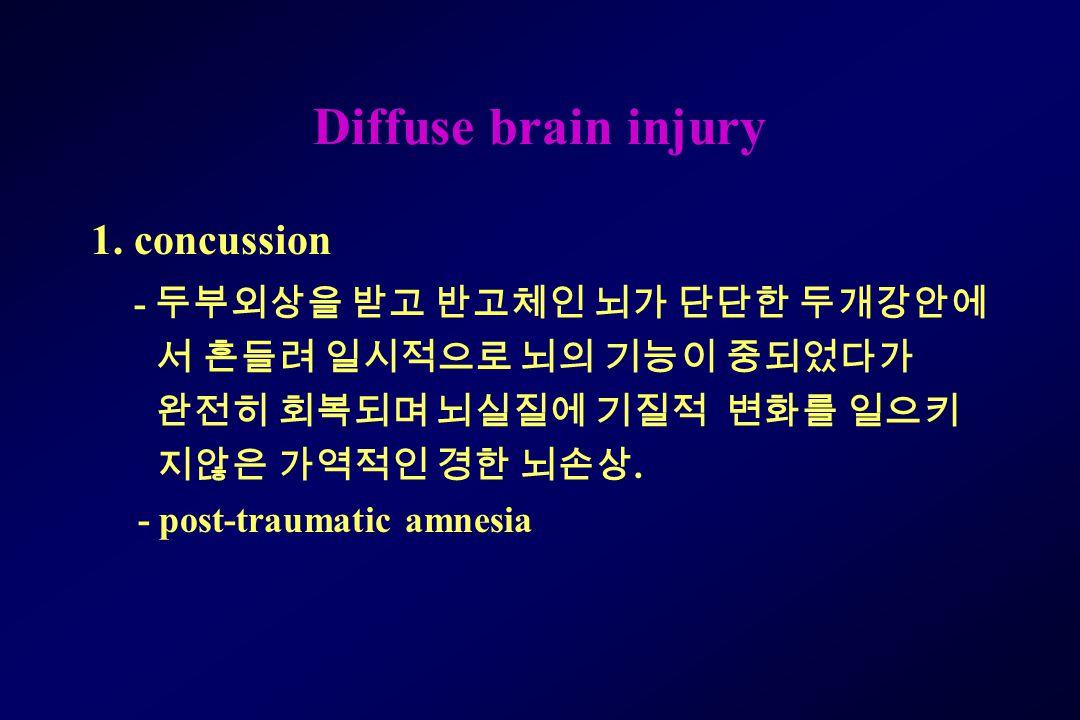 Diffuse brain injury 1. concussion - 두부외상을 받고 반고체인 뇌가 단단한 두개강안에