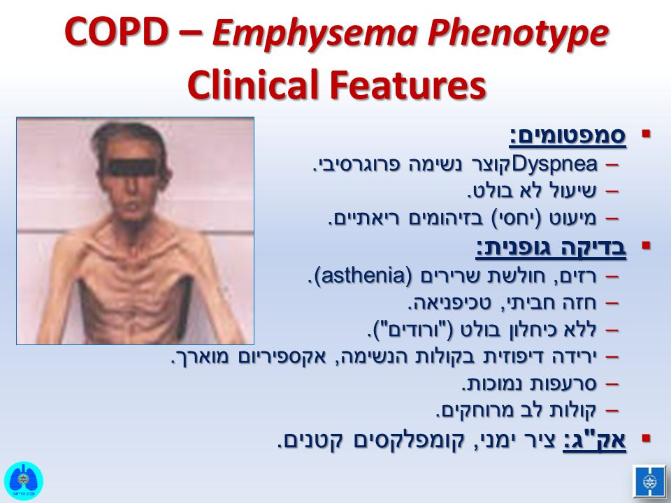 COPD – Emphysema Phenotype Clinical Features