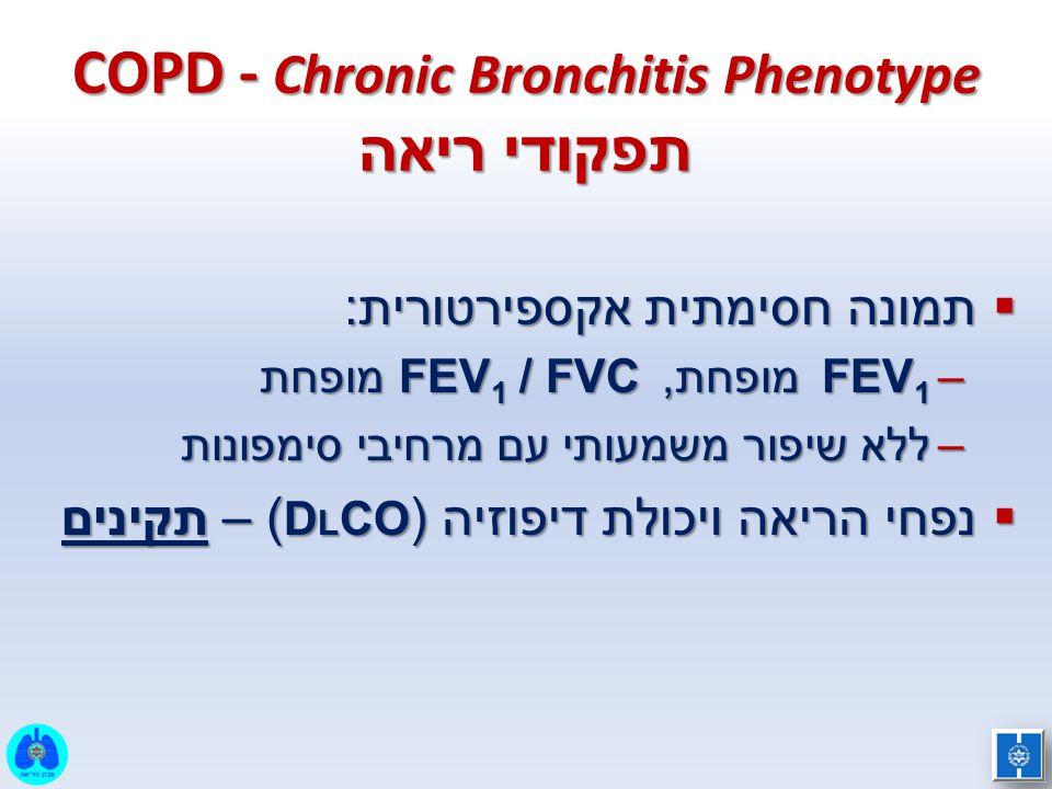 COPD - Chronic Bronchitis Phenotype תפקודי ריאה