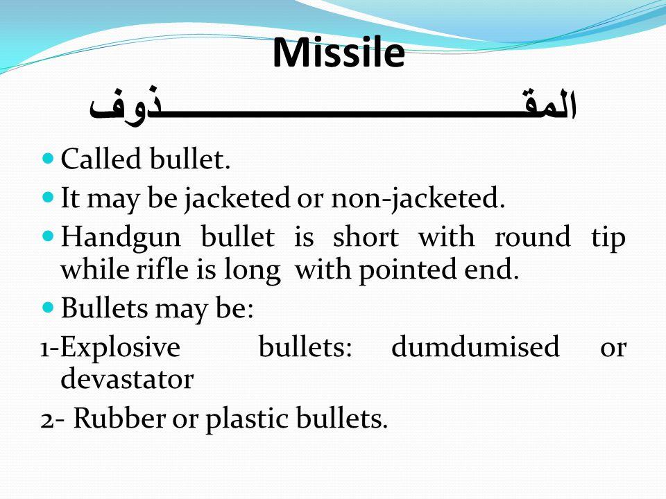 Missile المقــــــــــــــــــــــــــــــــــــــــذوف