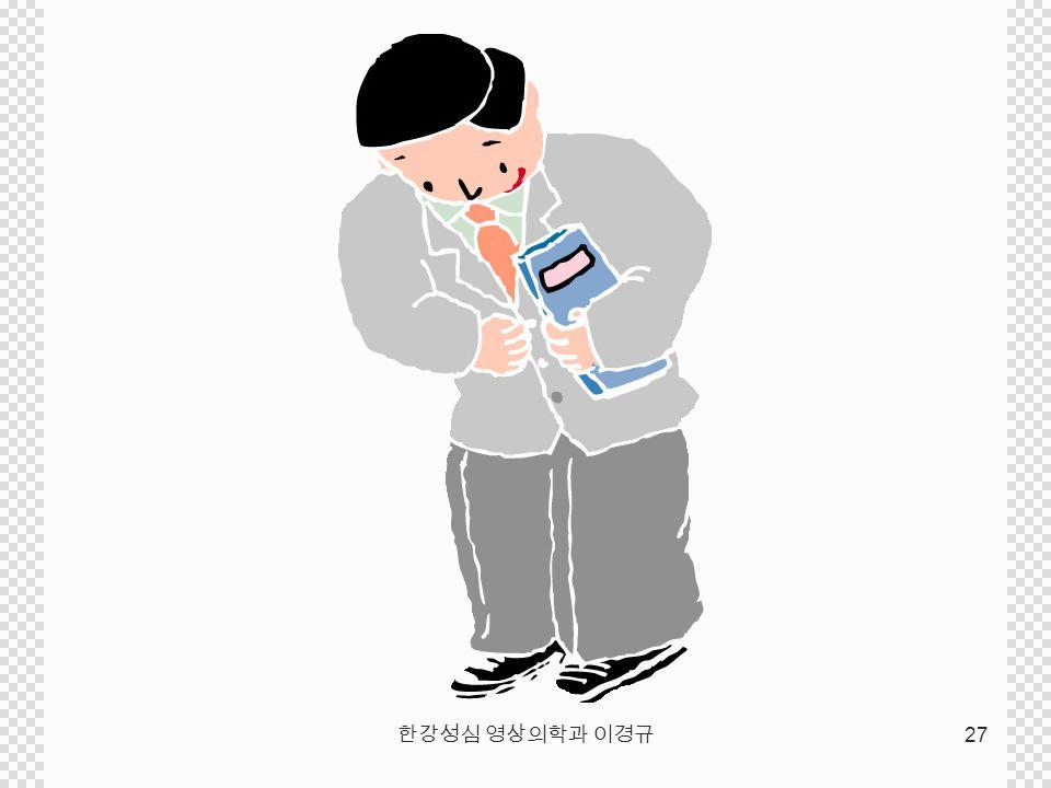 한강성심 영상의학과 이경규