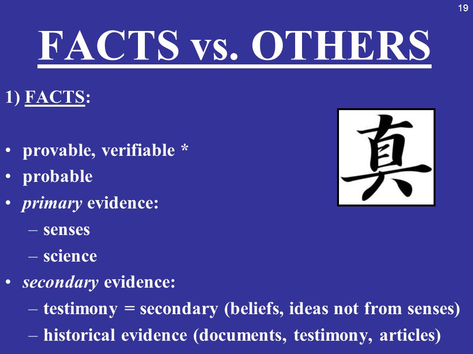 FACTS vs. OTHERS 1) FACTS: provable, verifiable * probable