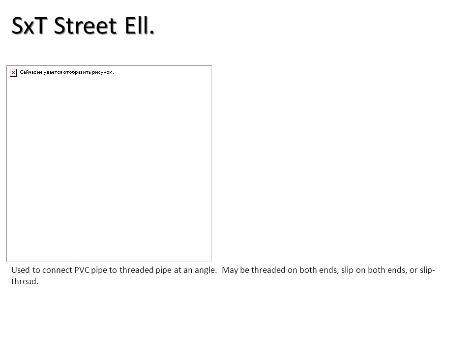 SxT Street Ell. Plumbing Tools And Supplies-PVC Pipe And Fittings Image: PVC_90ST_StreetEll.jpg Height: 368 Width: 384.