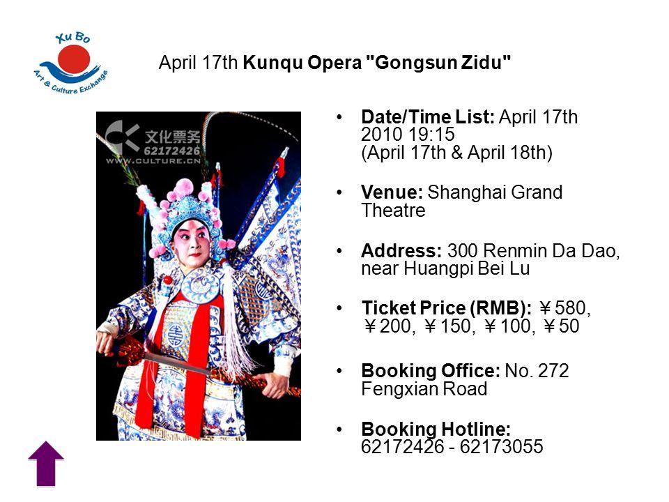 April 17th Kunqu Opera Gongsun Zidu