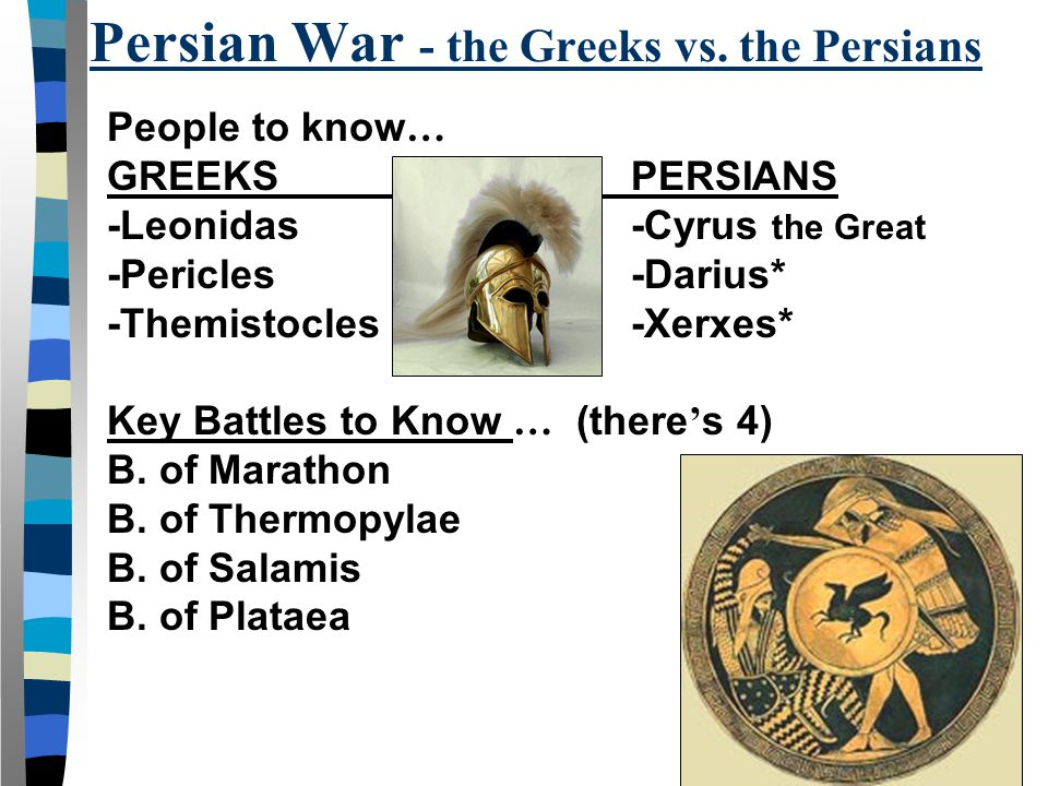 Persian War - the Greeks vs. the Persians