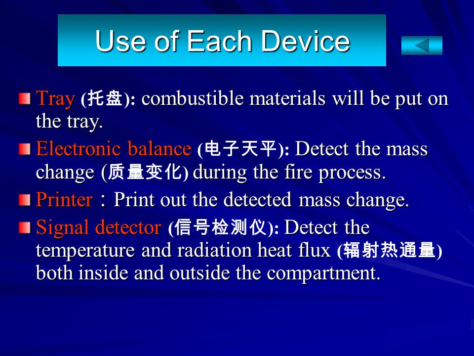 Use of Each Device Tray (托盘): combustible materials will be put on the tray.