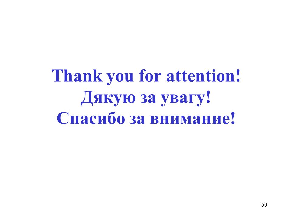 Thank you for attention! Дякую за увагу! Спасибо за внимание!