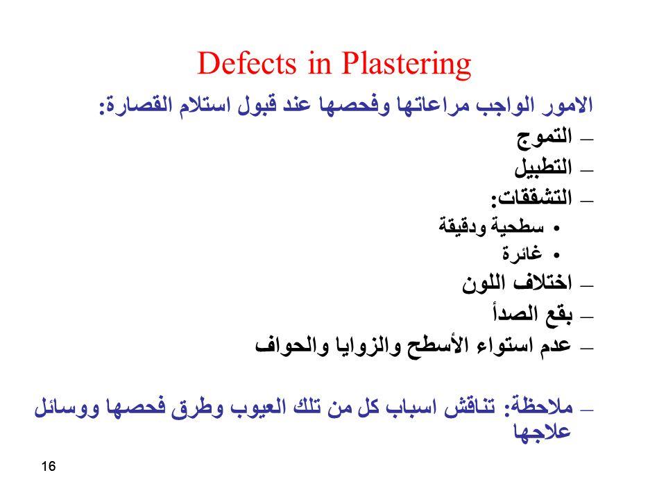 Defects in Plastering الامور الواجب مراعاتها وفحصها عند قبول استلام القصارة: التموج. التطبيل. التشققات: