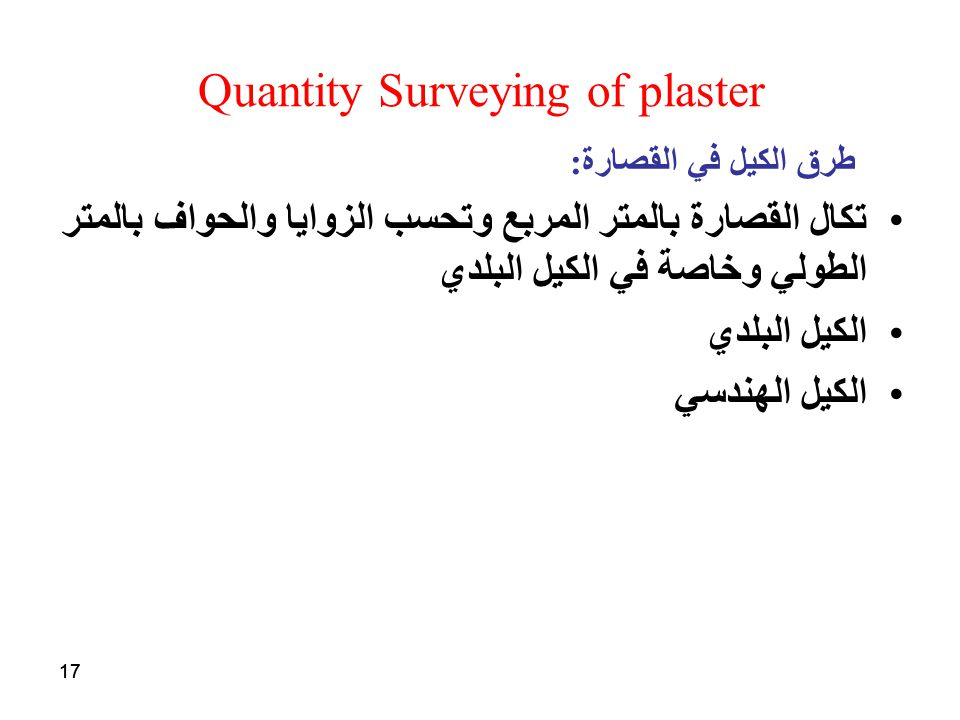 Quantity Surveying of plaster