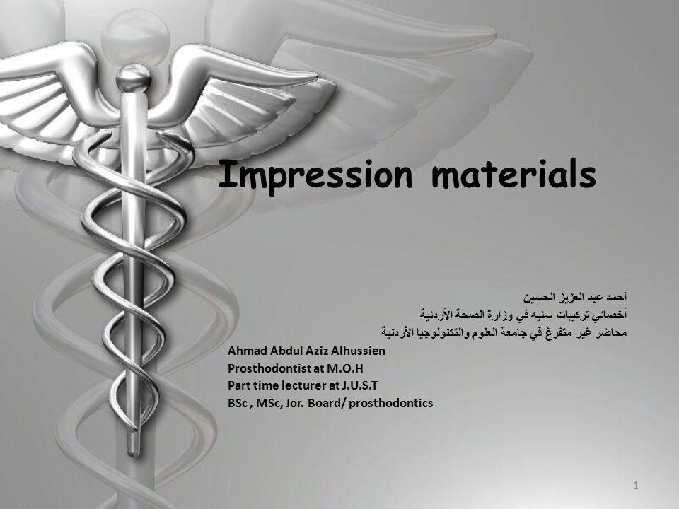Impression materials أحمد عبد العزيز الحسين