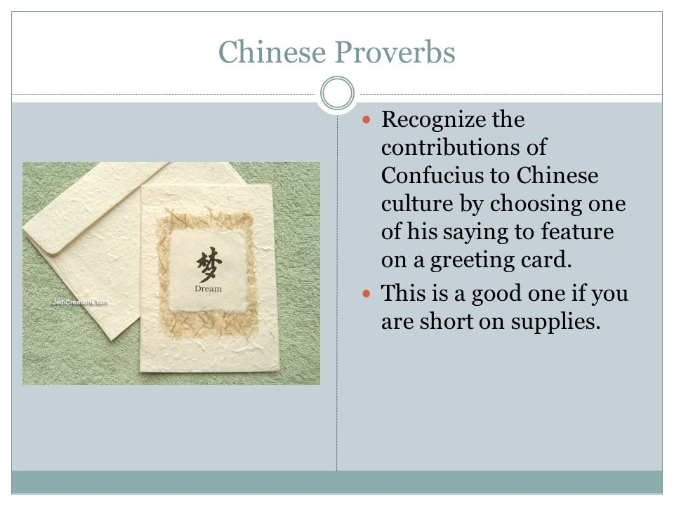 Chinese Proverbs Recognize the contributions of Confucius to Chinese culture by choosing one of his saying to feature on a greeting card.