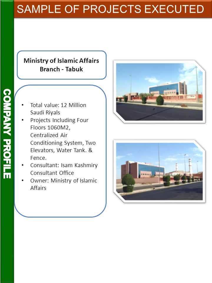 Ministry of Islamic Affairs Branch - Tabuk