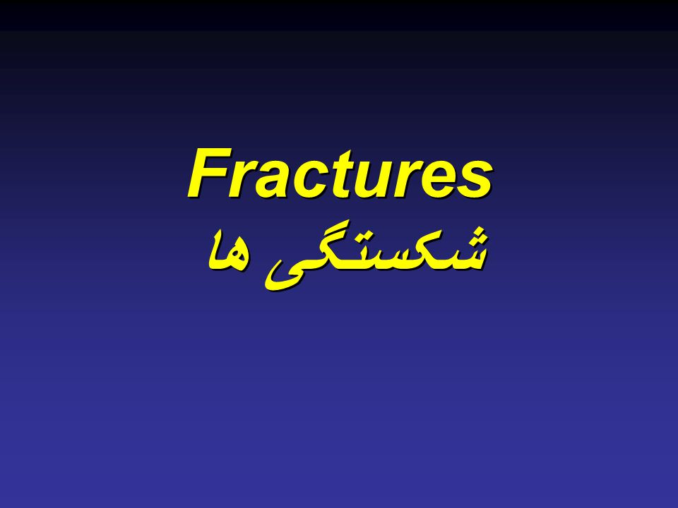 Fractures شکستگی ها