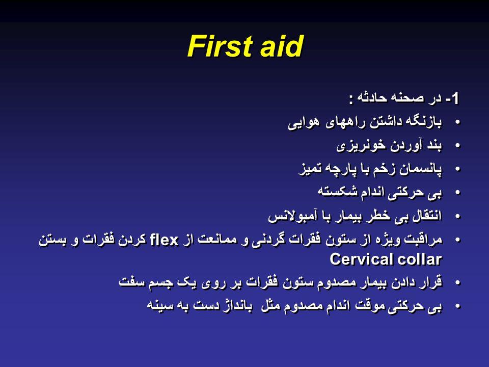 First aid 1- در صحنه حادثه : بازنگه داشتن راههای هوایی