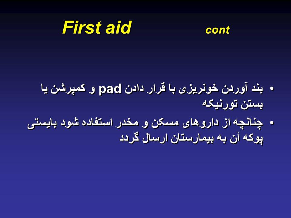 First aid cont بند آوردن خونریزی با قرار دادن pad و کمپرشن یا بستن تورنیکه.