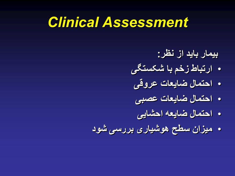 Clinical Assessment بیمار باید از نظر: ارتباط زخم با شکستگی