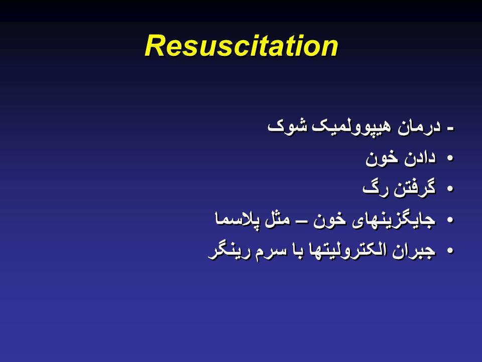 Resuscitation - درمان هیپوولمیک شوک دادن خون گرفتن رگ