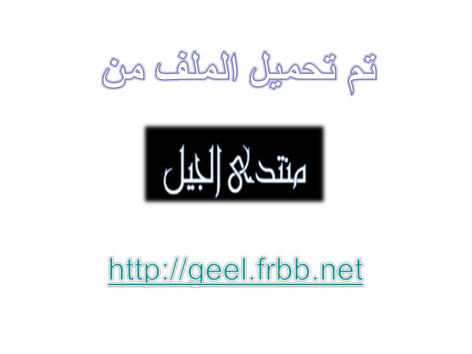 تم تحميل الملف من http://geel.frbb.net