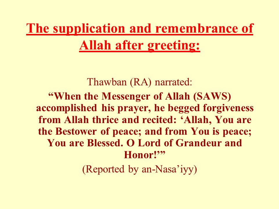 The supplication and remembrance of Allah after greeting:
