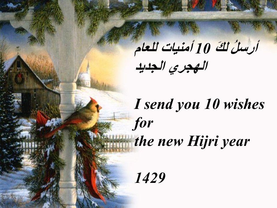 أرسلُ لكَ 10 أمنيات للعام الهجري الجديد I send you 10 wishes for the new Hijri year 1429
