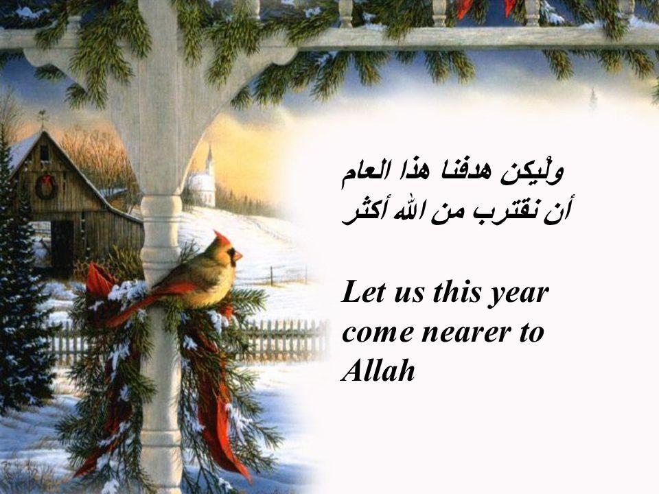 ولْيكن هدفنا هذا العام أن نقترب من الله أكثر Let us this year come nearer to Allah
