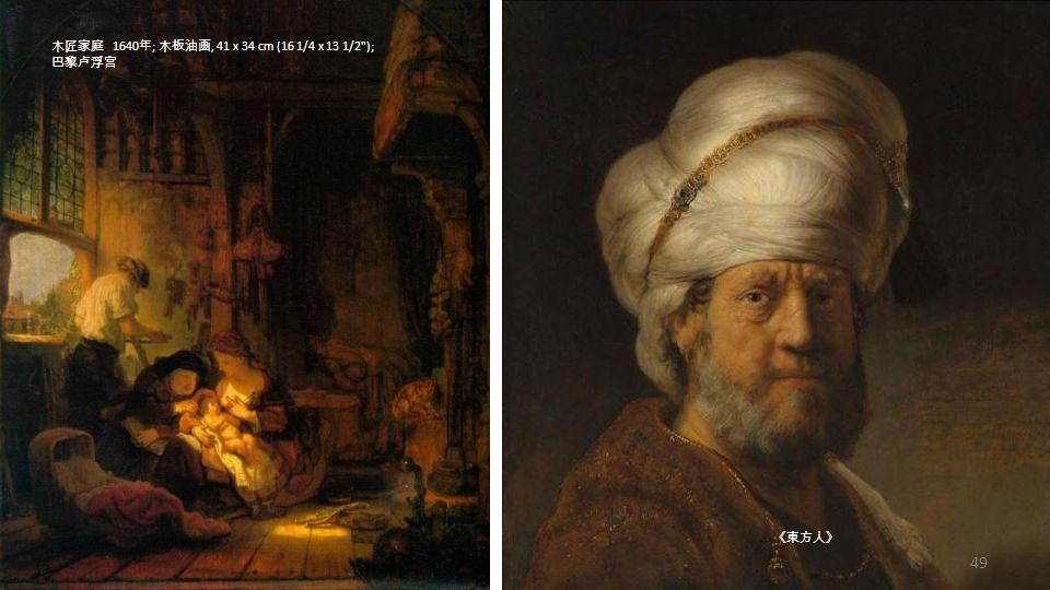 木匠家庭 1640年; 木板油画, 41 x 34 cm (16 1/4 x 13 1/2 ); 巴黎卢浮宫