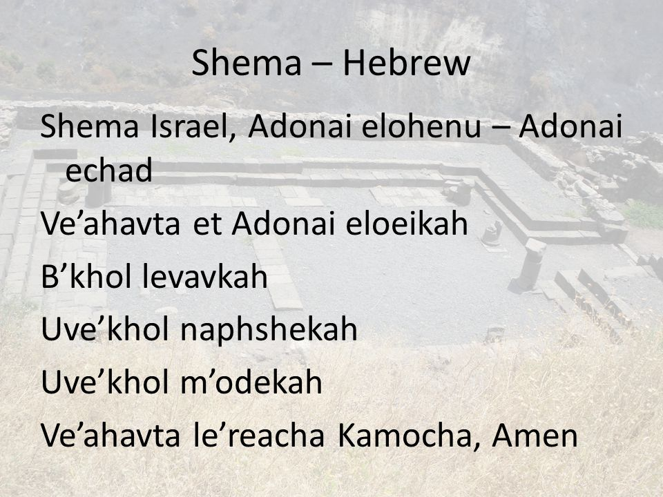 Shema – Hebrew