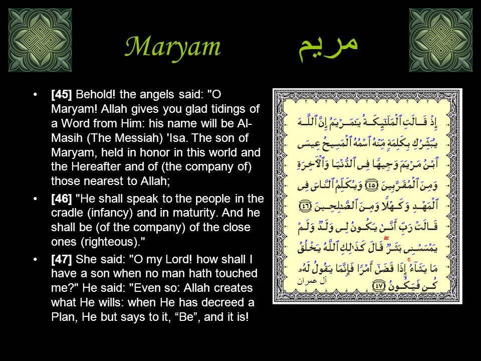 Maryamمريم