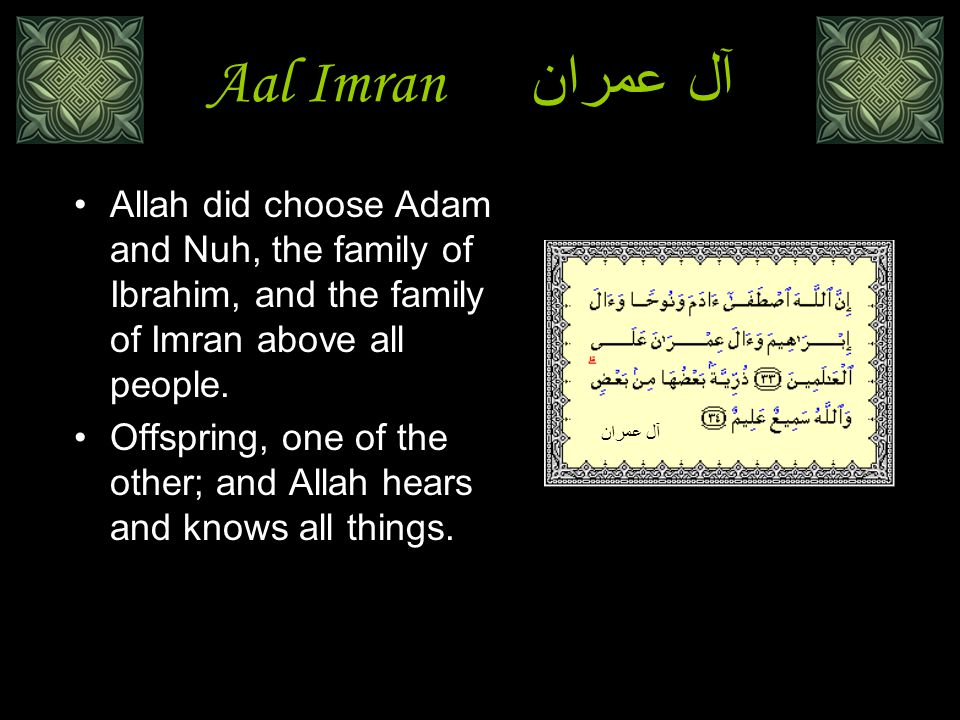 Aal Imran آل عمران Allah did choose Adam and Nuh, the family of Ibrahim, and the family of Imran above all people.