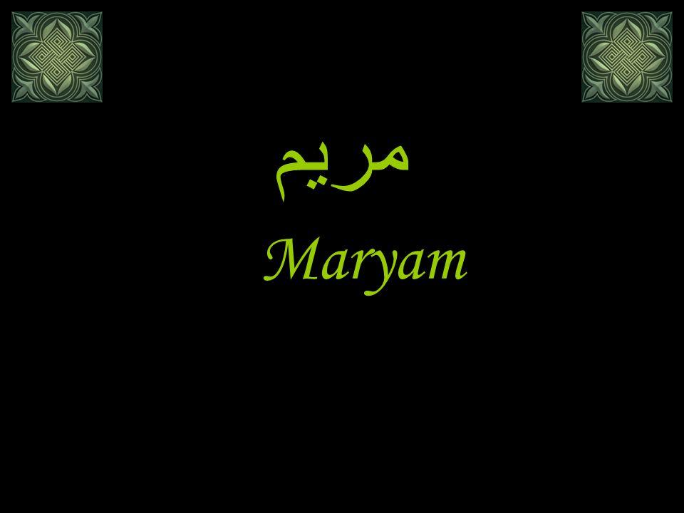 مريم Maryam