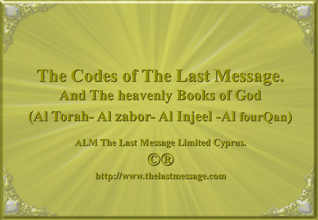 The Codes of The Last Message. ©®