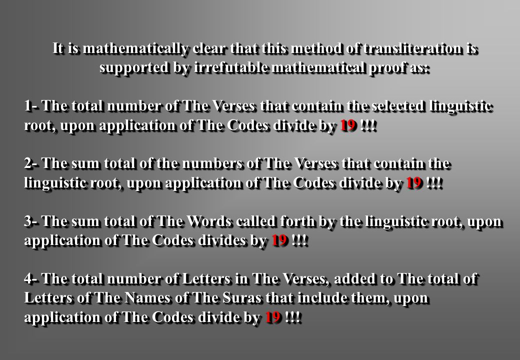 It is mathematically clear that this method of transliteration is supported by irrefutable mathematical proof as: